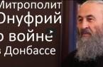 Блаженнейший Митрополит Онуфрий о войне в Донбассе