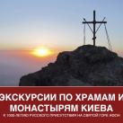 «Киевский Иерусалим» проводит серию экскурсий